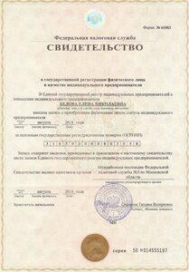 Св-во ИП Белова Е.Н.0001